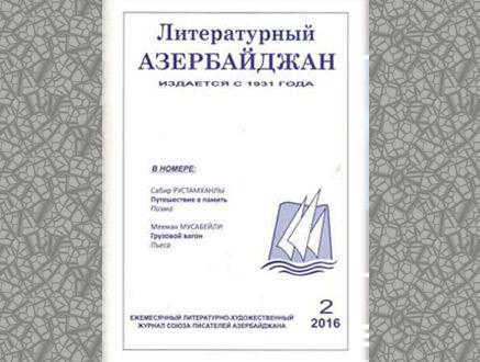 Вышел февральский номер журнала «Литературный Азербайджан»
