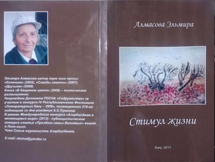 Эльмира Алмасова<br/><br/>  «Стимул жизни»