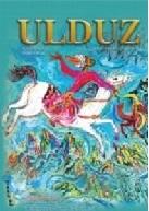 """2021-ci ilin ilk """"ULDUZ""""u  – """"Poeziyada Vətən"""""""